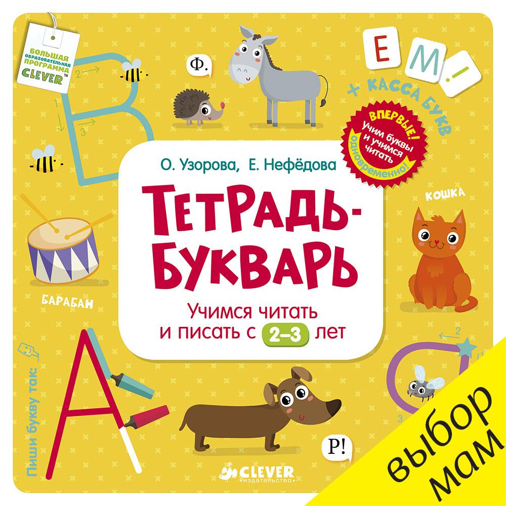 О. Узорова, Е. Нефедова Тетрадь-букварь. Учимся читать и писать с 2-3 лет