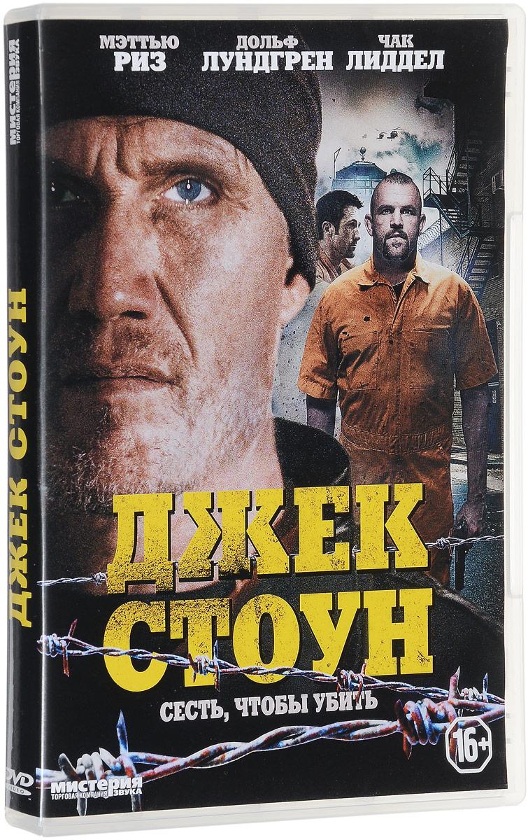 Полицейский Джек Стоун умышленно грабит банки, чтобы оказаться за решеткой вместе с известным преступником русского происхождения Баламом. Балам - это не просто бандит, это очень опасный и изворотливый уголовник, которому подвластна даже местная полиция. Балам живет в тюрьме, словно король города. Его камера - это роскошная частная комната, построенная специально для него. Лишь немногие имеют доступ в ту часть тюрьмы, где сидит Балам. Даже надзиратели боятся туда ходить. Герой окружен собственными охранниками и приверженцами. Но Джек уже совсем близко, чтобы отомстить за своих родных, которых Балам хладнокровно убил. Балам безжалостен. Но Джек еще безжалостнее…