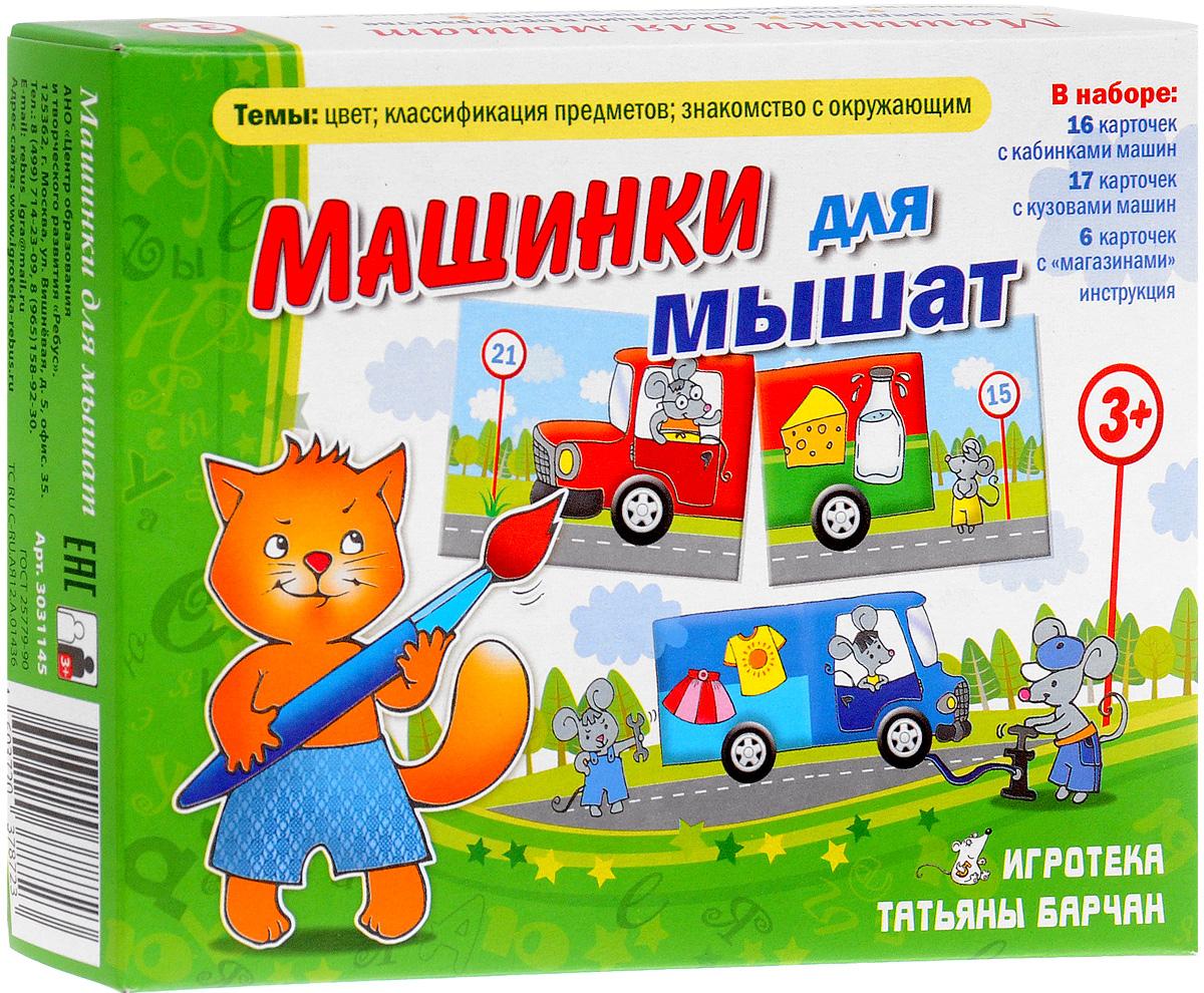 Игротека Татьяны Барчан Обучающая игра Машинки для мышат игротека татьяны барчан обучающая игра логические домики