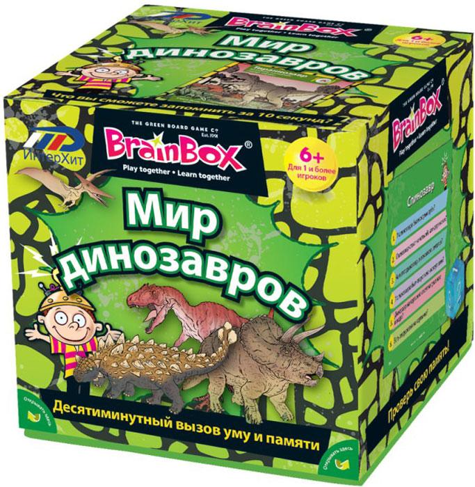 BrainBox Обучающая игра Сундучок знаний Мир динозавров настольная игра развивающая brainbox сундучок знаний мир динозавров 90738
