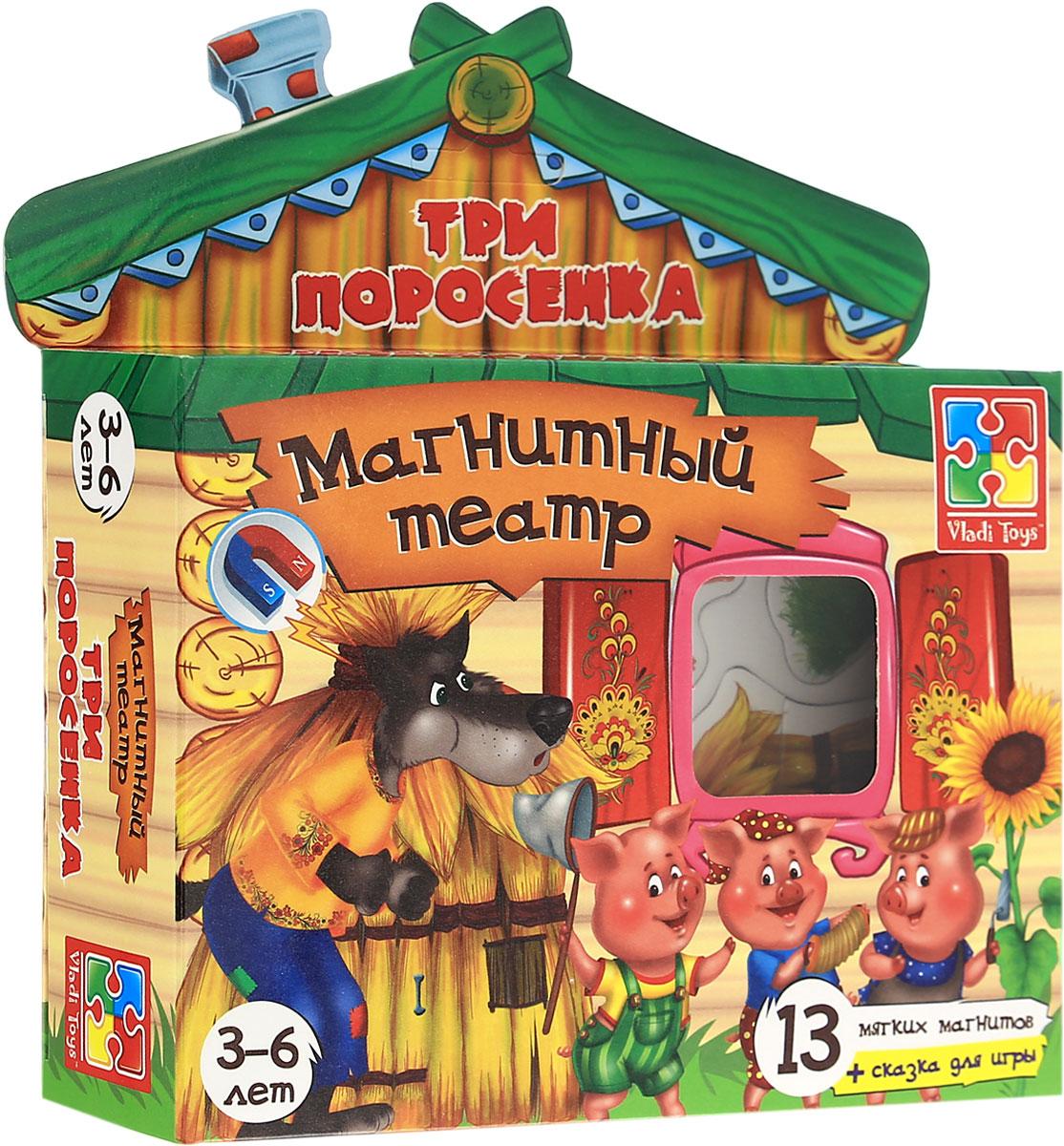 Vladi Toys Магнитный кукольный театр Три поросенка vladi toys магнитный кукольный театр репка
