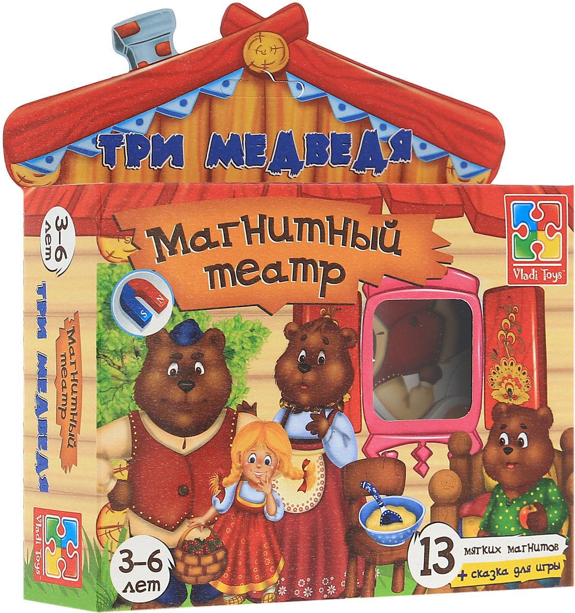 Vladi Toys Магнитный кукольный театр Три медведя vladi toys магнитный кукольный театр репка
