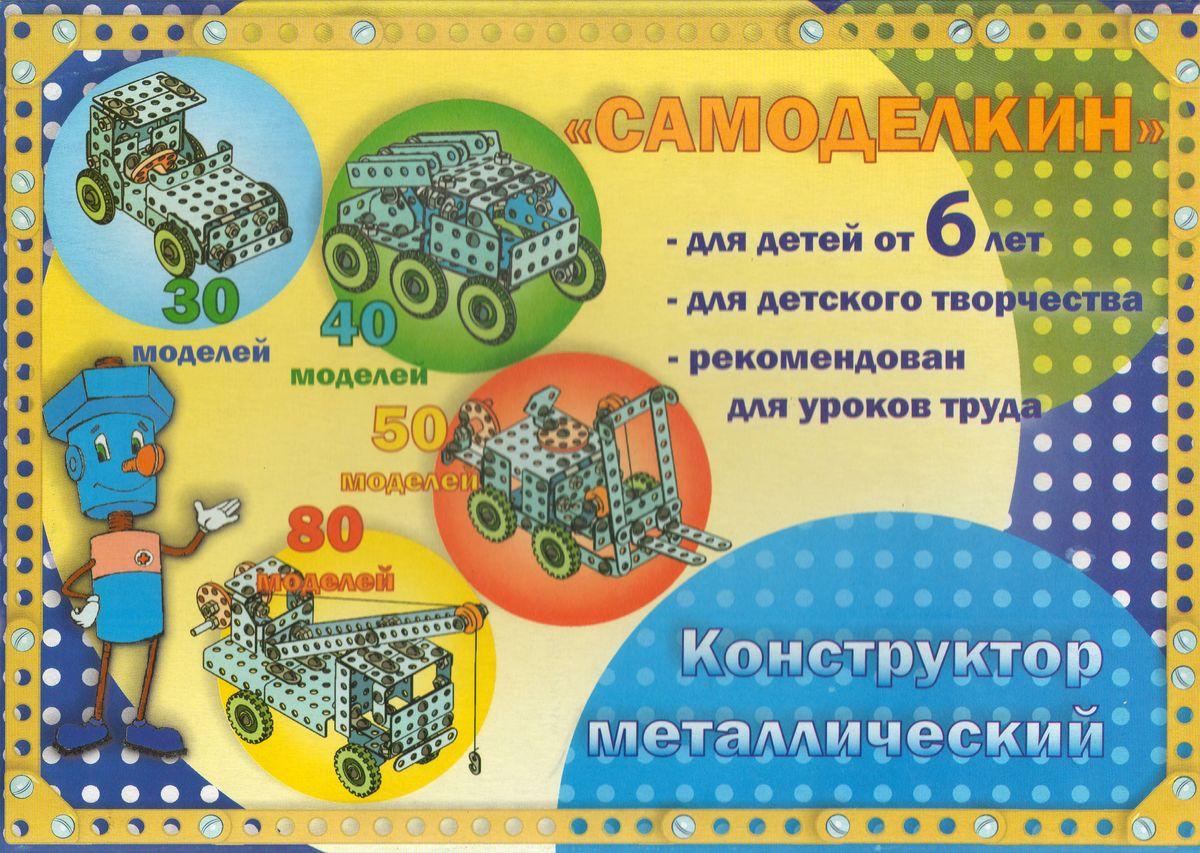 Самоделкин Конструктор С-40 3006 постников валентин юрьевич карандаш и самоделкин