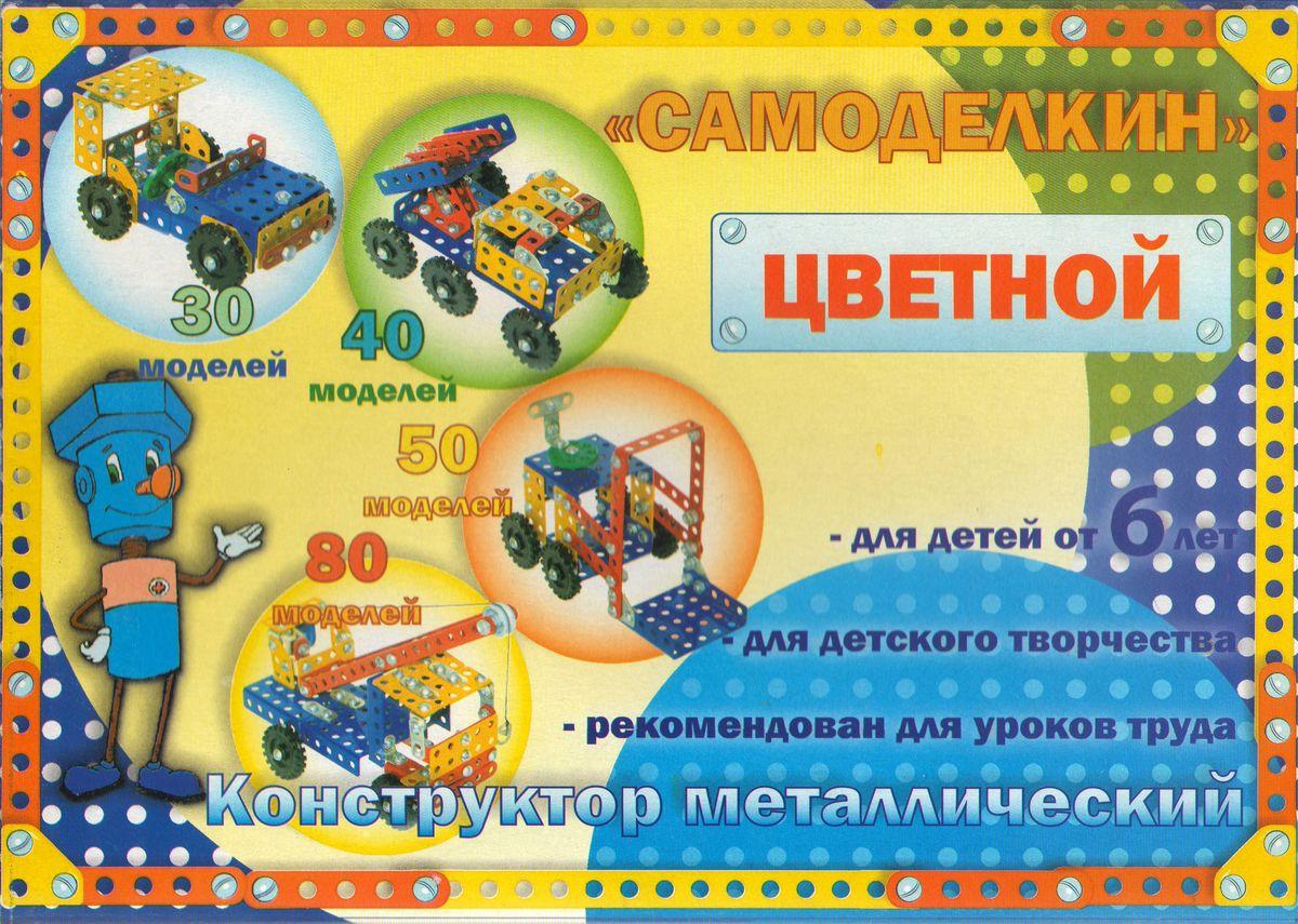 Самоделкин Конструктор С-80 3019