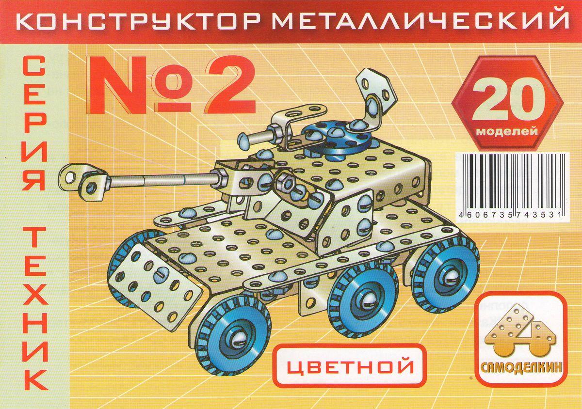 Самоделкин Конструктор Техник №2 3015
