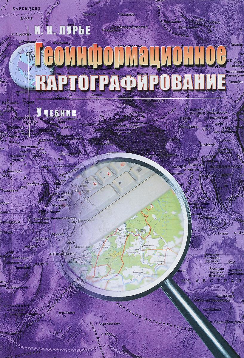 Геоинформационное картографирование. И. К. Лурье