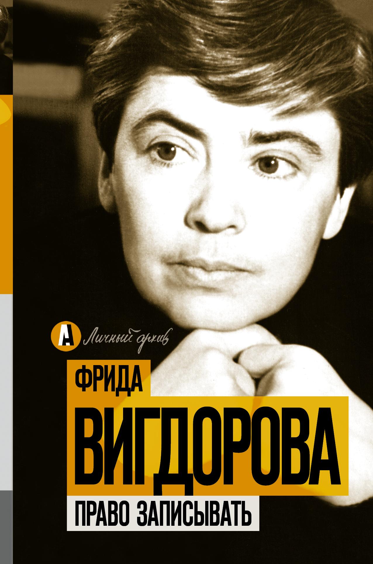 Вигдорова Фрида Абрамовна Право записывать