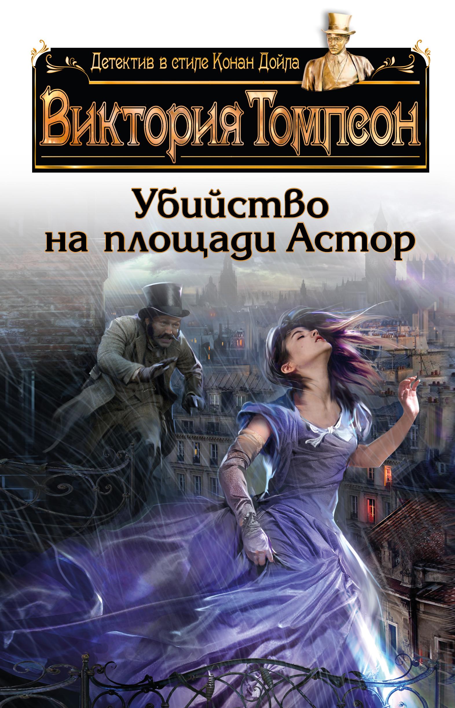 Виктория Томпсон Убийство на площади Астор