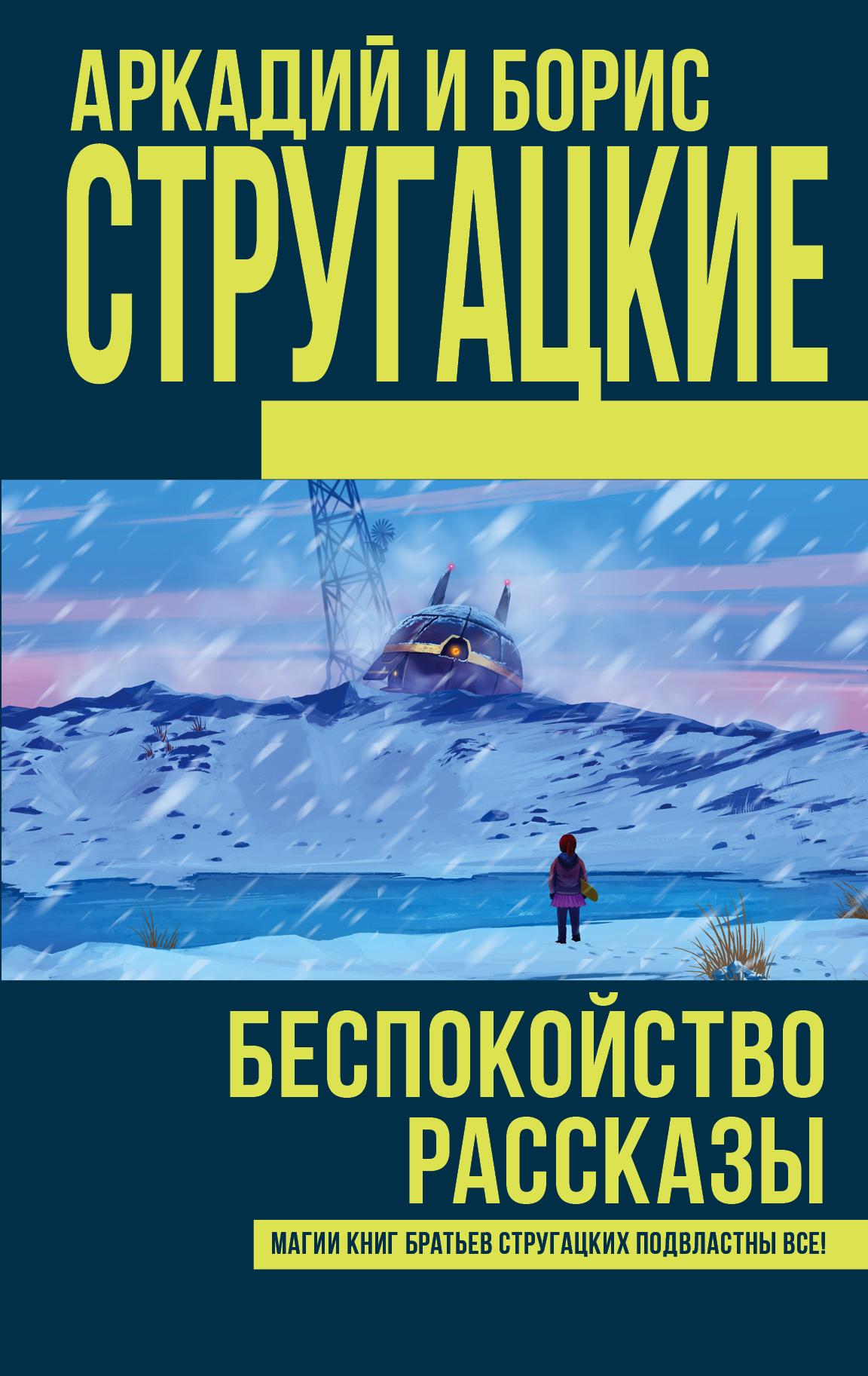 9785171015008 - Стругацкий Аркадий: Беспокойство - Книга