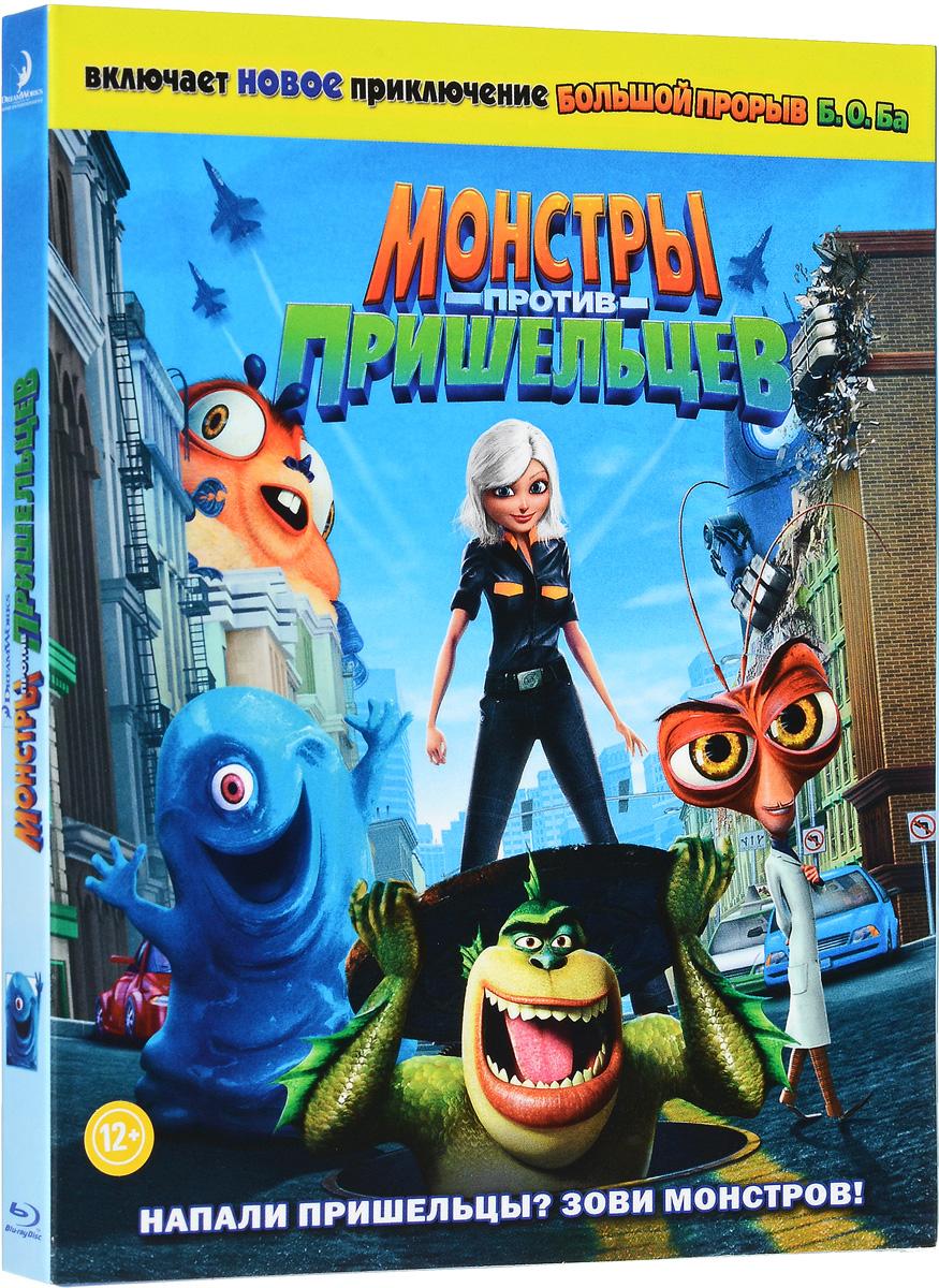 Монстры против пришельцев (Blu-ray) монстры против пришельцев