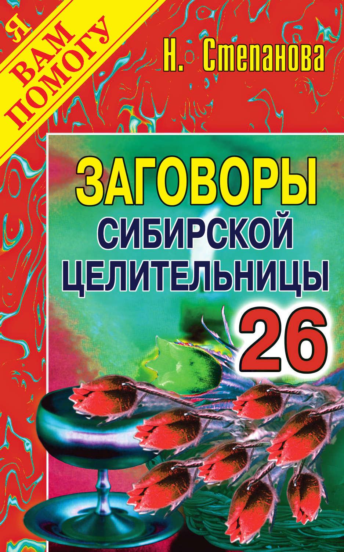 Заговоры сибирской целительницы. Выпуск 26. Н. Степанова