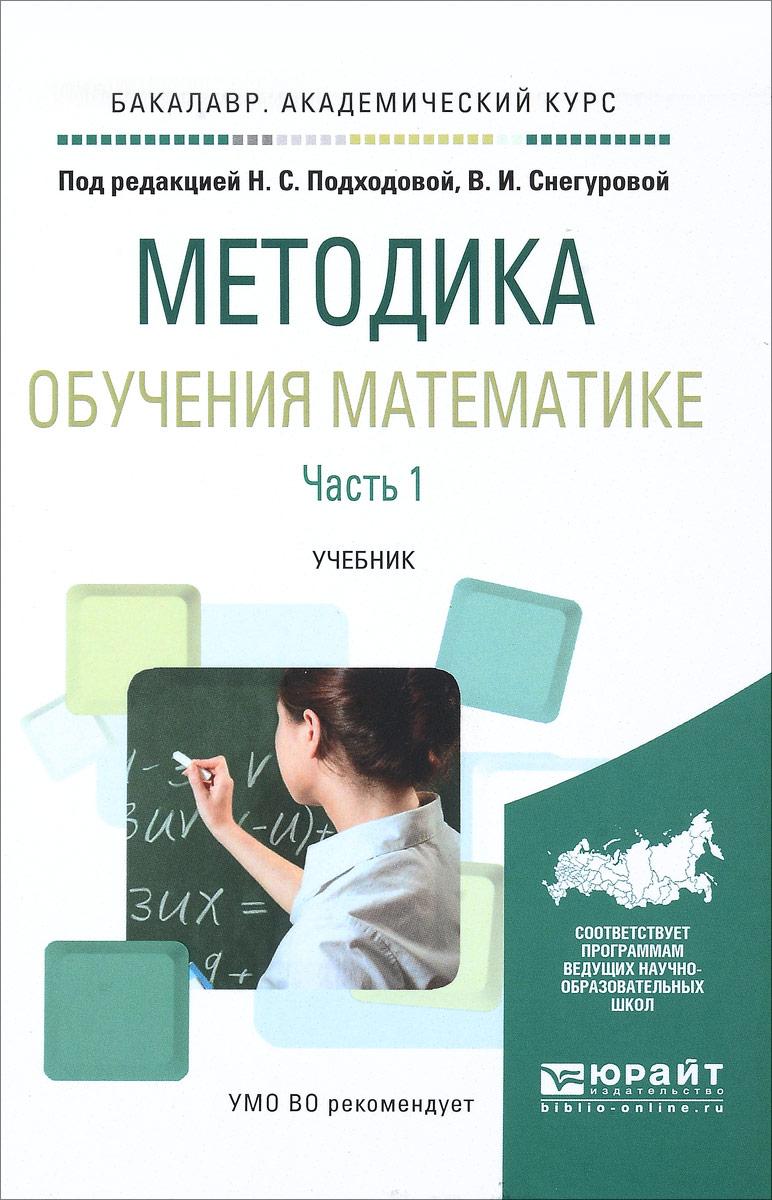 Методика обучения математике. В 2 частях. Часть 1. Учебник
