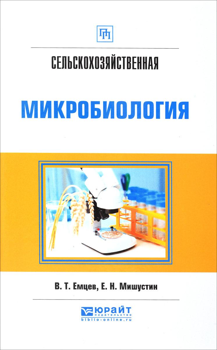 В. Т. Емцев, Е. Н. Мишустин Сельскохозяйственная микробиология. Практическое пособие