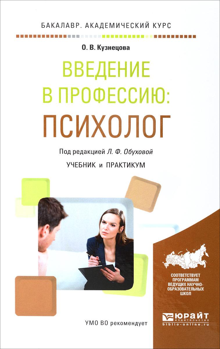 О. В. Кузнецова Введение в профессию. Психолог. Учебник и практикум введение в концептологию учебное пособие