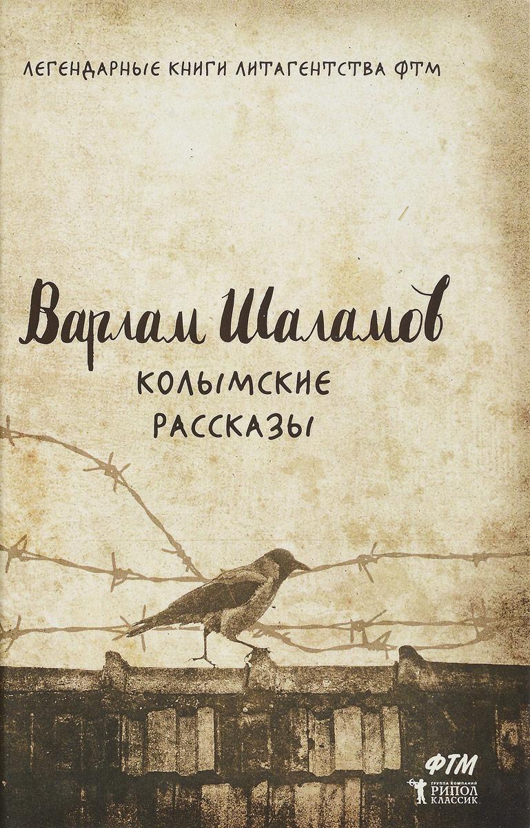 9785386094607 - Варлам Шаламов: Колымские рассказы - Книга