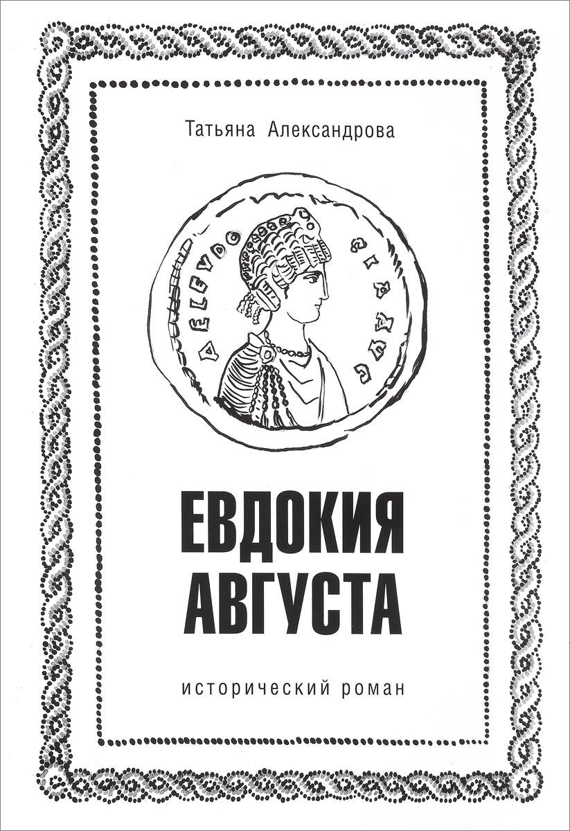 Татьяна Александрова Евдокия Августа