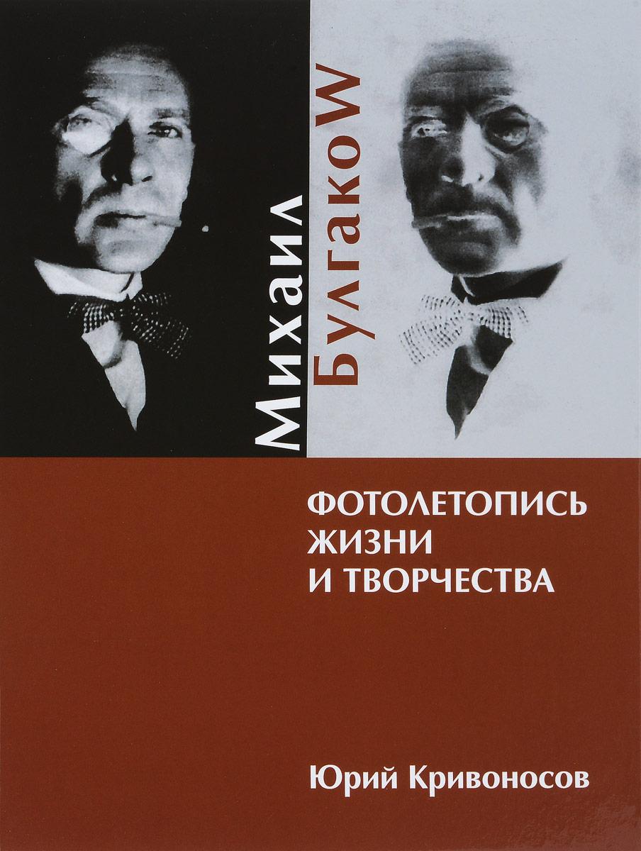 Юрий Кривоносов Михаил Булгакоw. Фотолетопись жизни и творчества