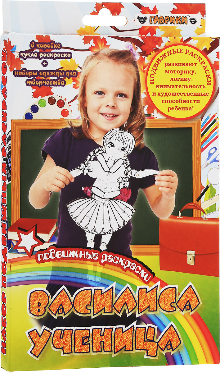 Гаврики Раскраска Василиса ученица
