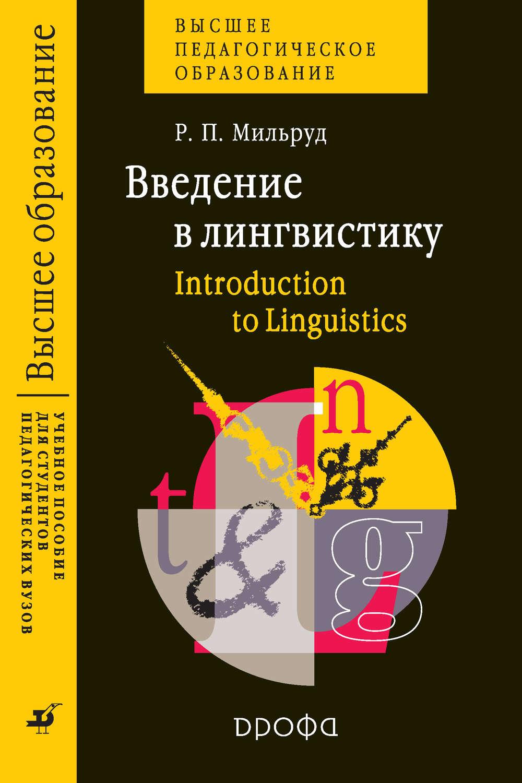 Введение в лингвистику. Introduction to Linguistics. Учебное пособие для студентов педагогических вузов bracketing linguistics