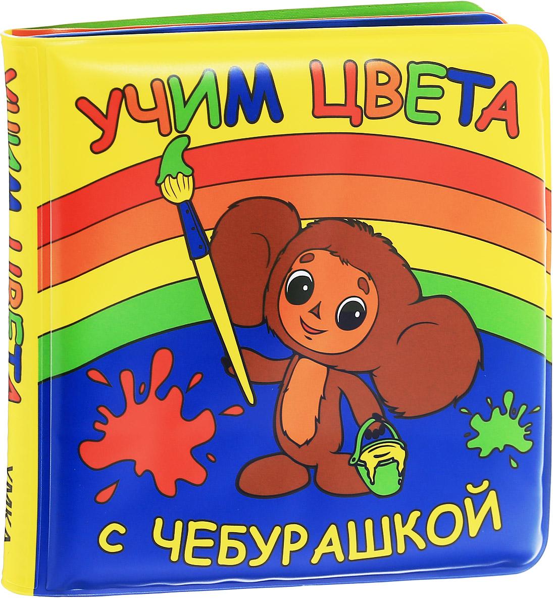 Умка Книжка-игрушка Учим цвета с Чебурашкой умка книга пищалка для ванной учим формы с леопольдом