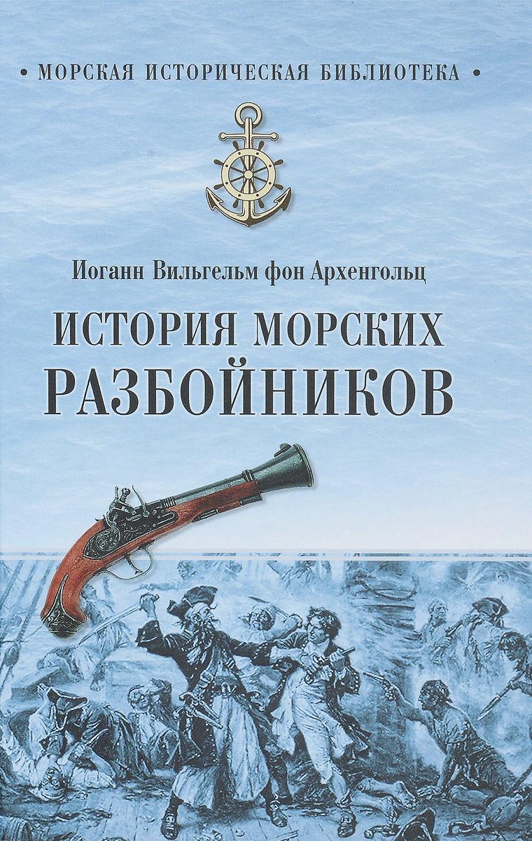 История морских разбойников. Иоганн Вильгельм фон Архенгольц