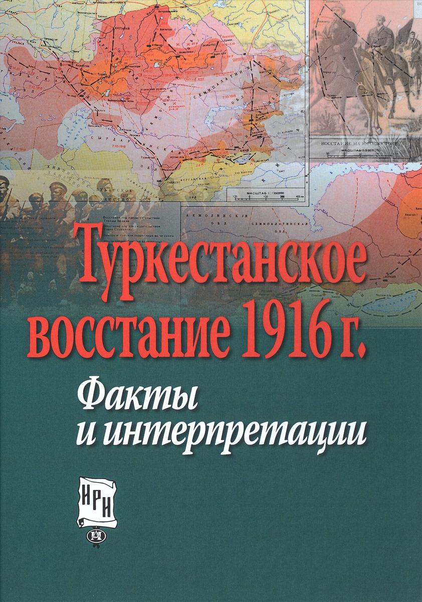 Туркестанское восстание 1916 г. Факты и интерпретации мовсесян а г интерпретации