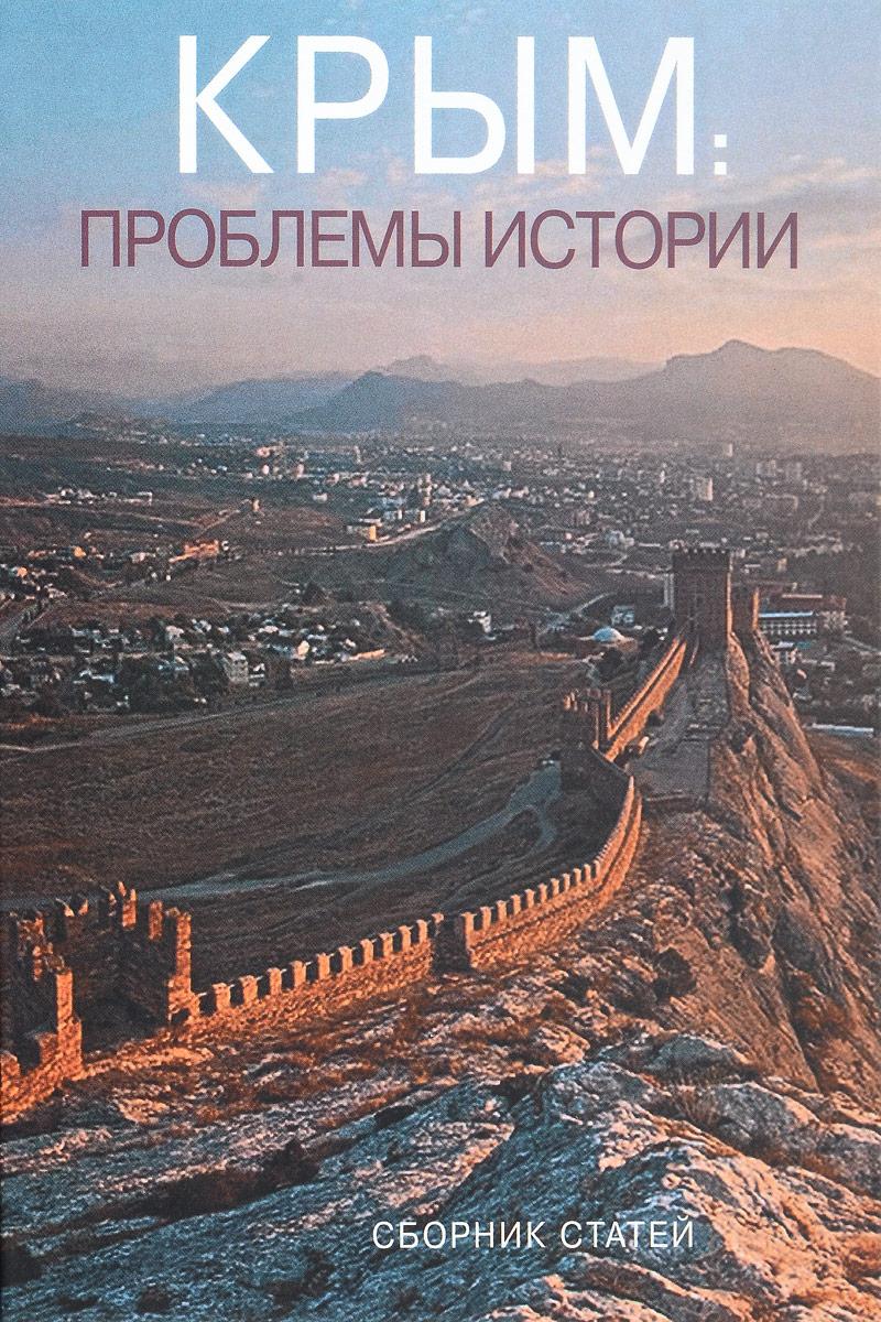 Крым. Проблемы истории вигантол в аптеках красноярска