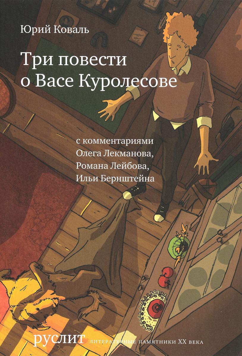 Zakazat.ru: Три повести о Васе Куролесове. Юрий Коваль