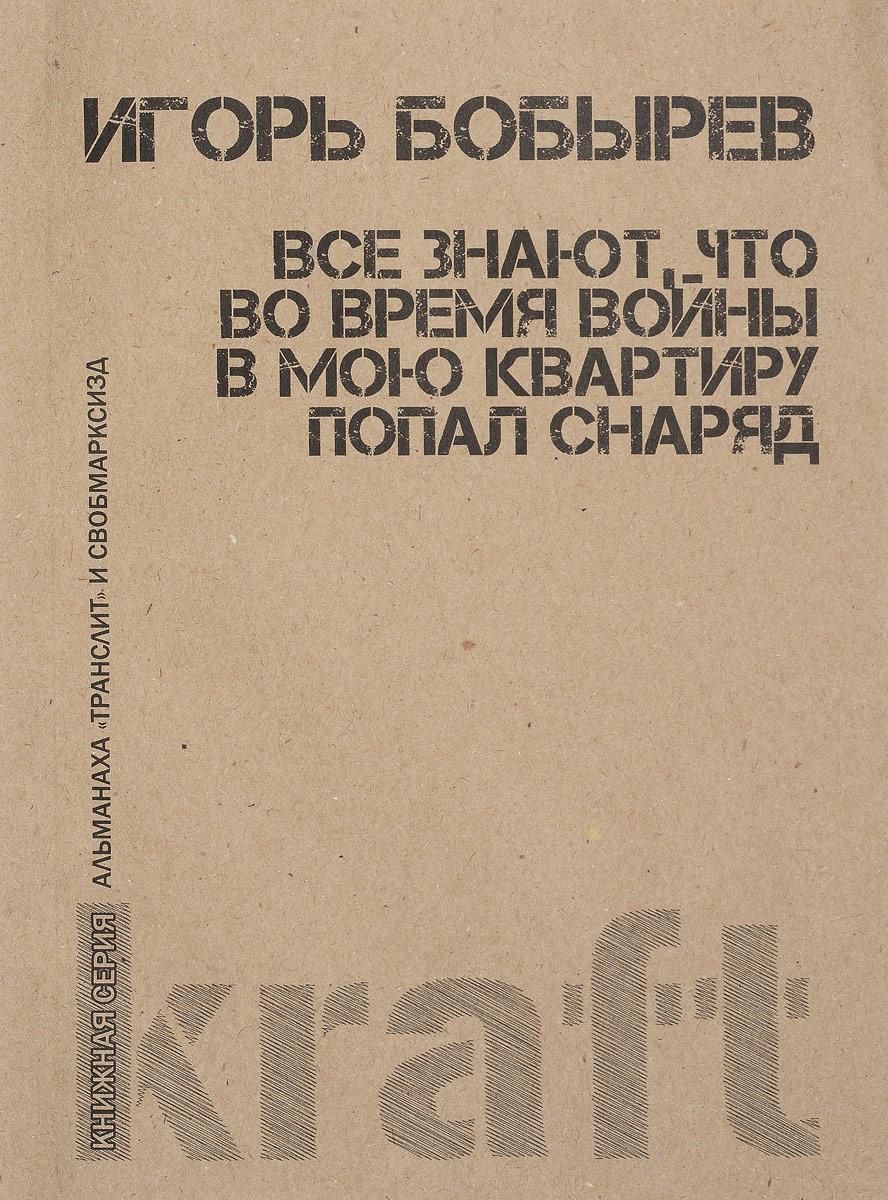Игорь Бобырев Все знают, что во время войны в мою квартиру попал снаряд атаманенко игорь григорьевич лицензия на вербовку