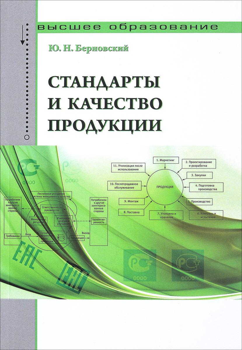 Ю. Н. Берновский Стандарты и качество продукции. Учебно-практическое пособие