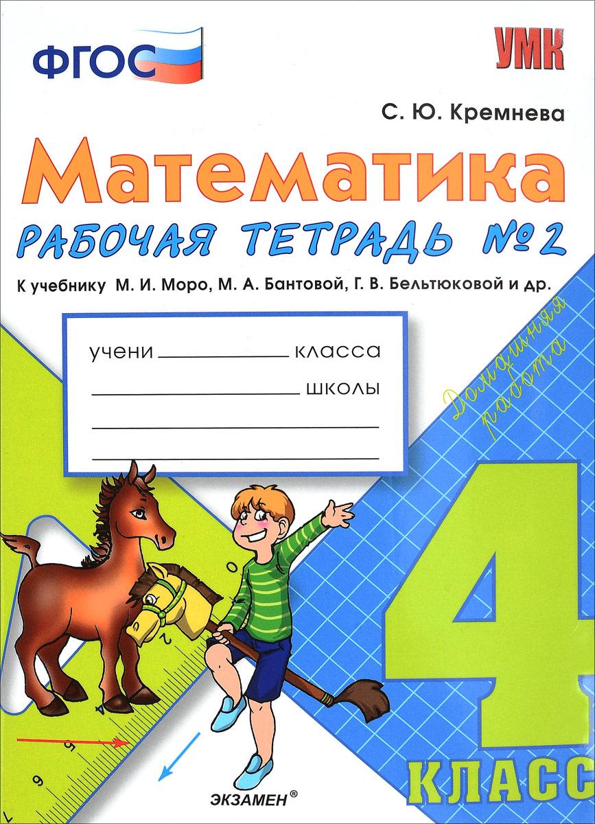 Рабочая тетрадь к учебнику 3-го класса автор моро м.и бантова м.а