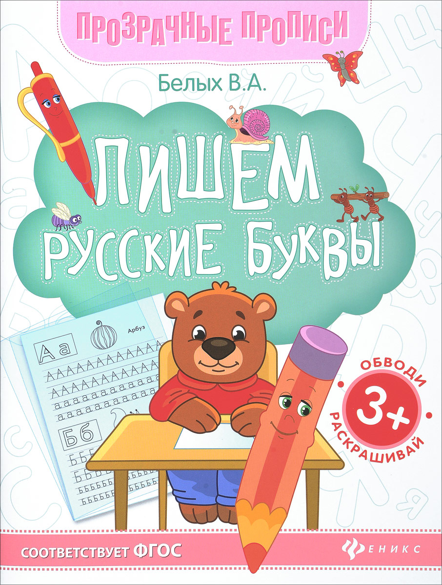 В. А. Белых Пишем русские буквы. Книга-тренажер