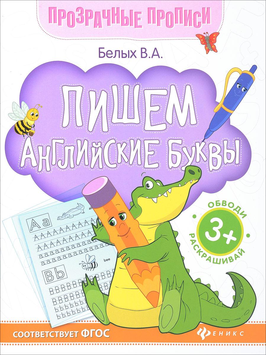 В. А. Белых Пишем английские буквы. Книга-тренажер