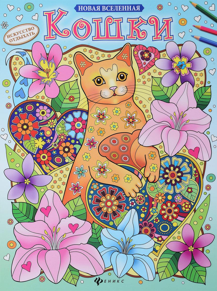 Кошки. Раскраска тропики релакс раскраска