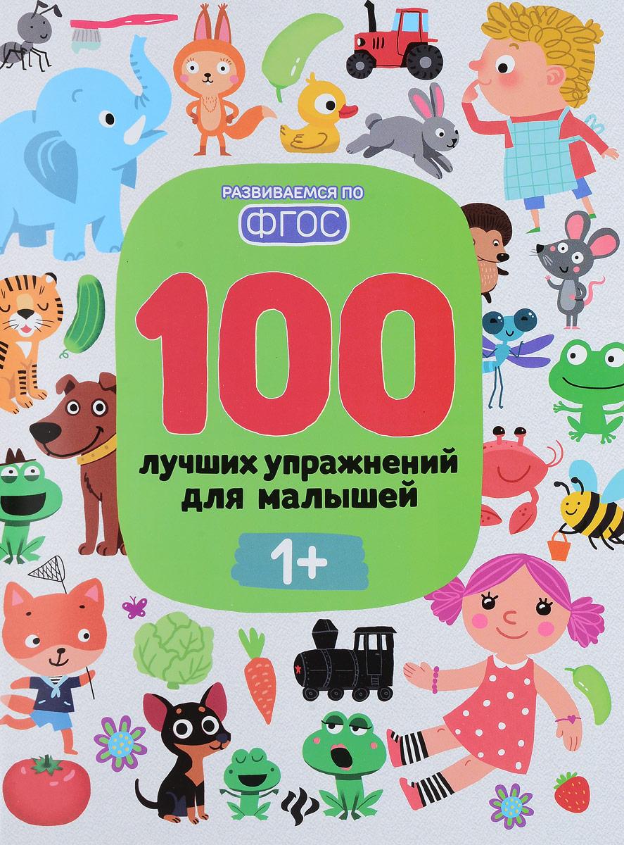И. Терентьева, А. Шевченко, С. Тимофеева 100 лучших упражнений для малышей 50 незаменимых упражнений для дома и зала