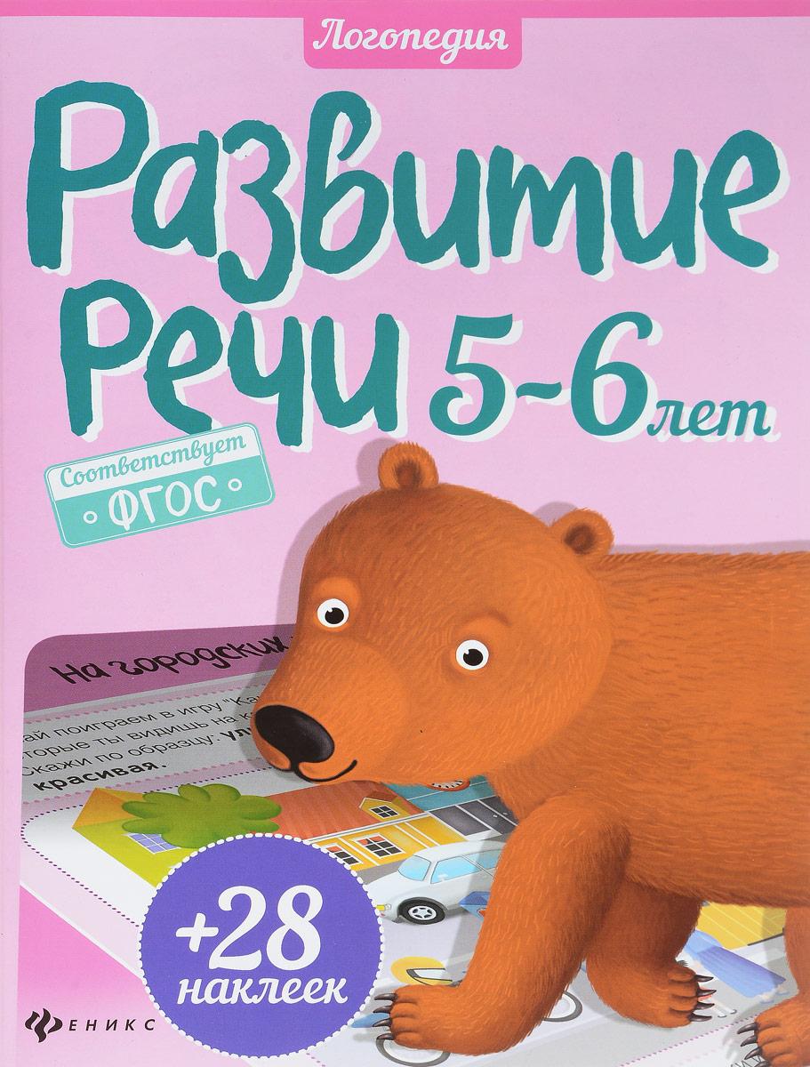 Юлия Разумовская Развитие речи. 5-6 лет (+ наклейки) книги эксмо развивающие игры для детей 5 6 лет