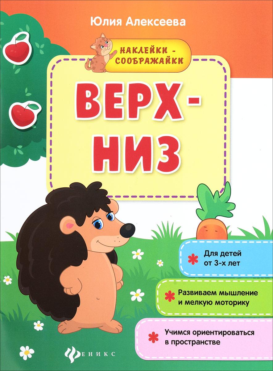 Юлия Алексеева Верх - низ. Книжка с наклейками