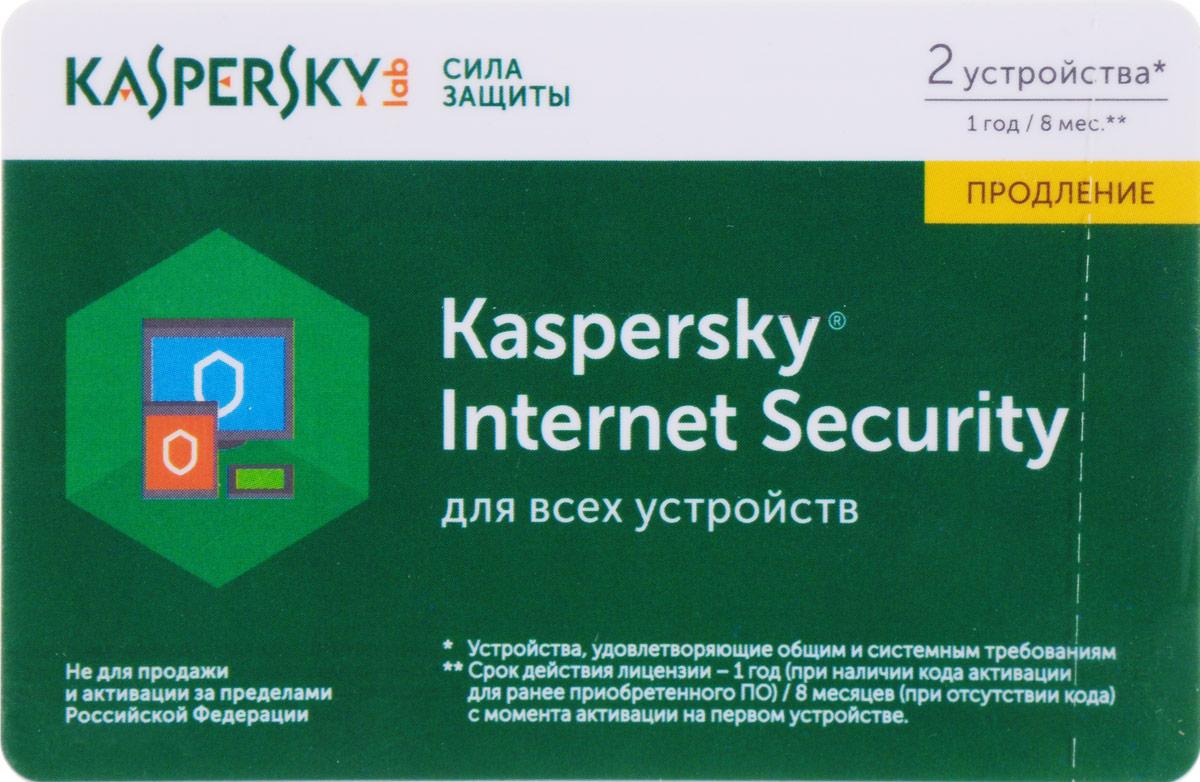 Kaspersky Internet Security (на 2 устройства). Карточка продления лицензии на 1 год 1 3 megapixel hd low illumination 0 01lux aptina cmos 2 8mm lens wide angle security camera usb for android linux windows mac os