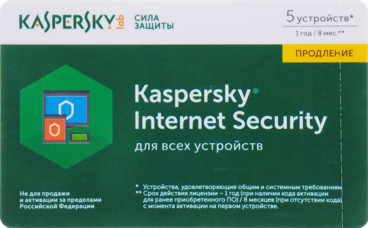 Kaspersky Internet Security (на 5 устройств). Карточка продления лицензии на 1 год