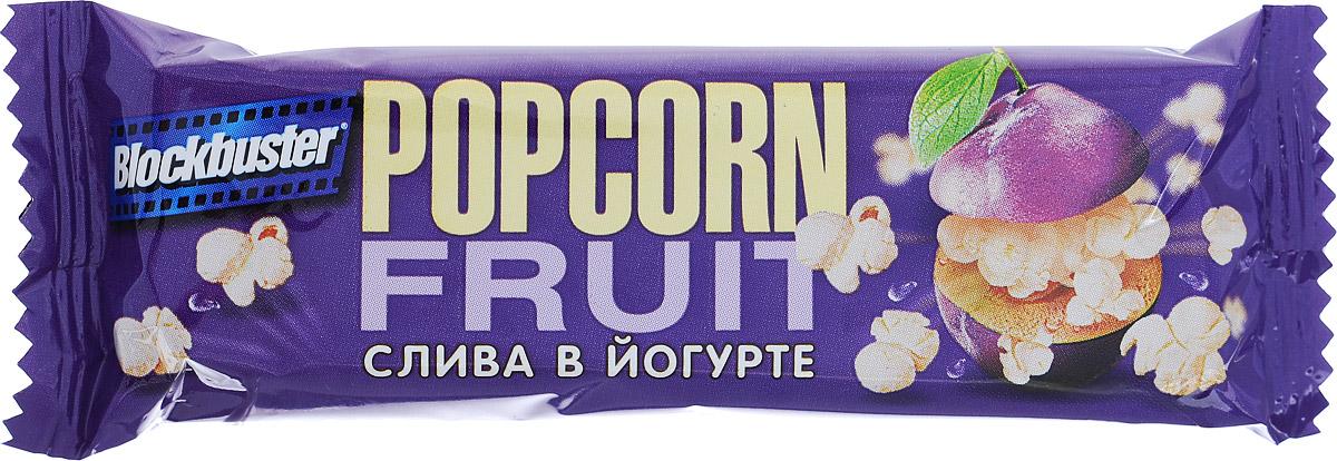 Blockbuster батончик мюсли Попкорн слива в глазури йогуртовой, 30 гбзо021Батончики Popcorn Fruit бренда Blockbuster - новинка в категории сладких снэков! В каждом батончике микс из воздушных зерен попкорна, кусочков сливы, орехов, семян тыквы и подсолнечника с покрытием из йогуртовой глазури.Уважаемые клиенты! Обращаем ваше внимание, что полный перечень состава продукта представлен на дополнительном изображении.