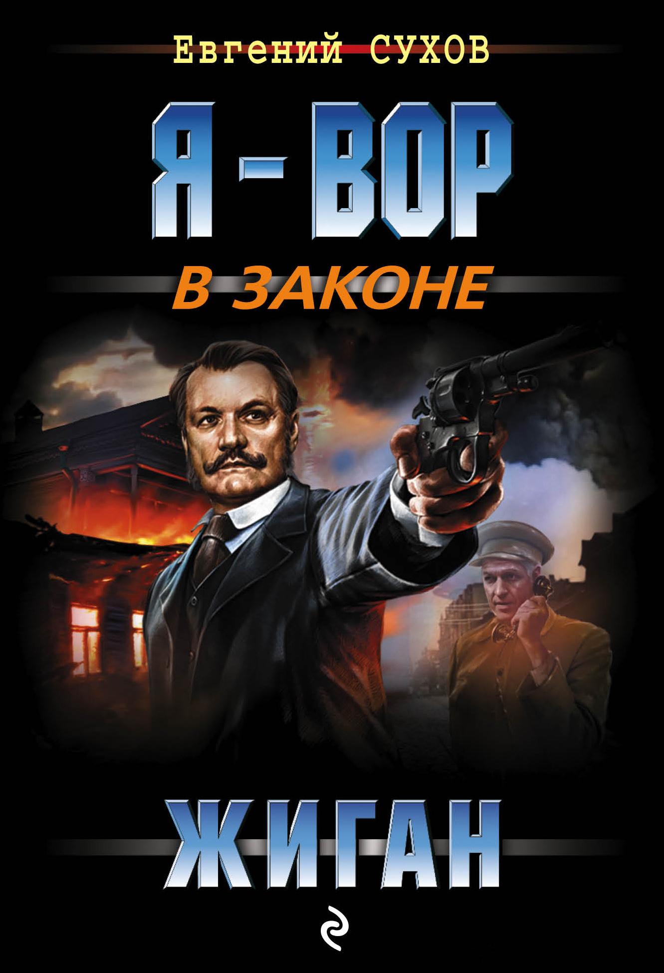 Сухов Евгений Жиган