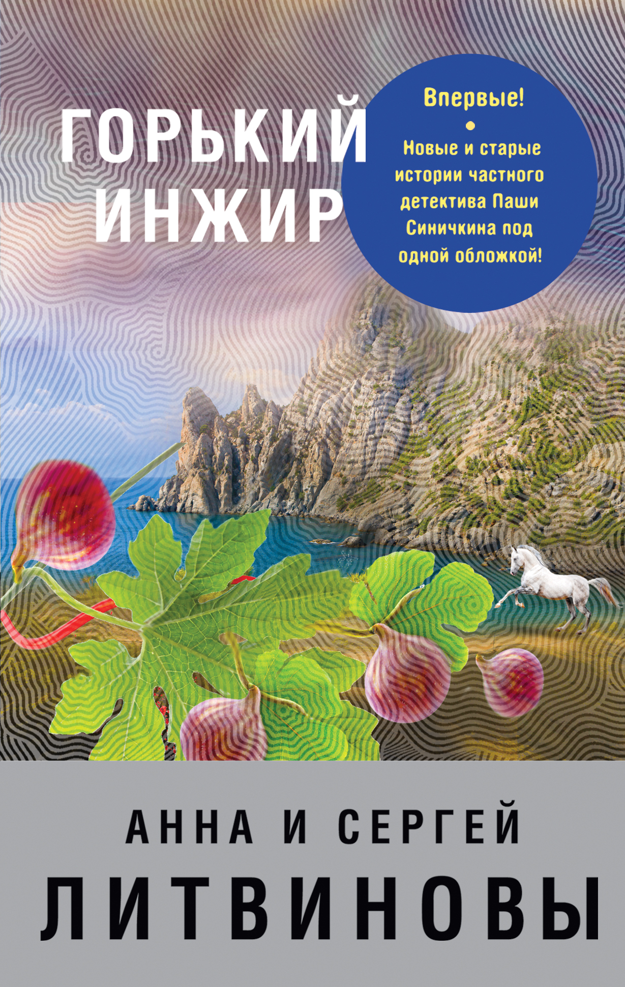 Литвинов Сергей Витальевич Горький инжир павел берснев мистическое путешествие в новый свет