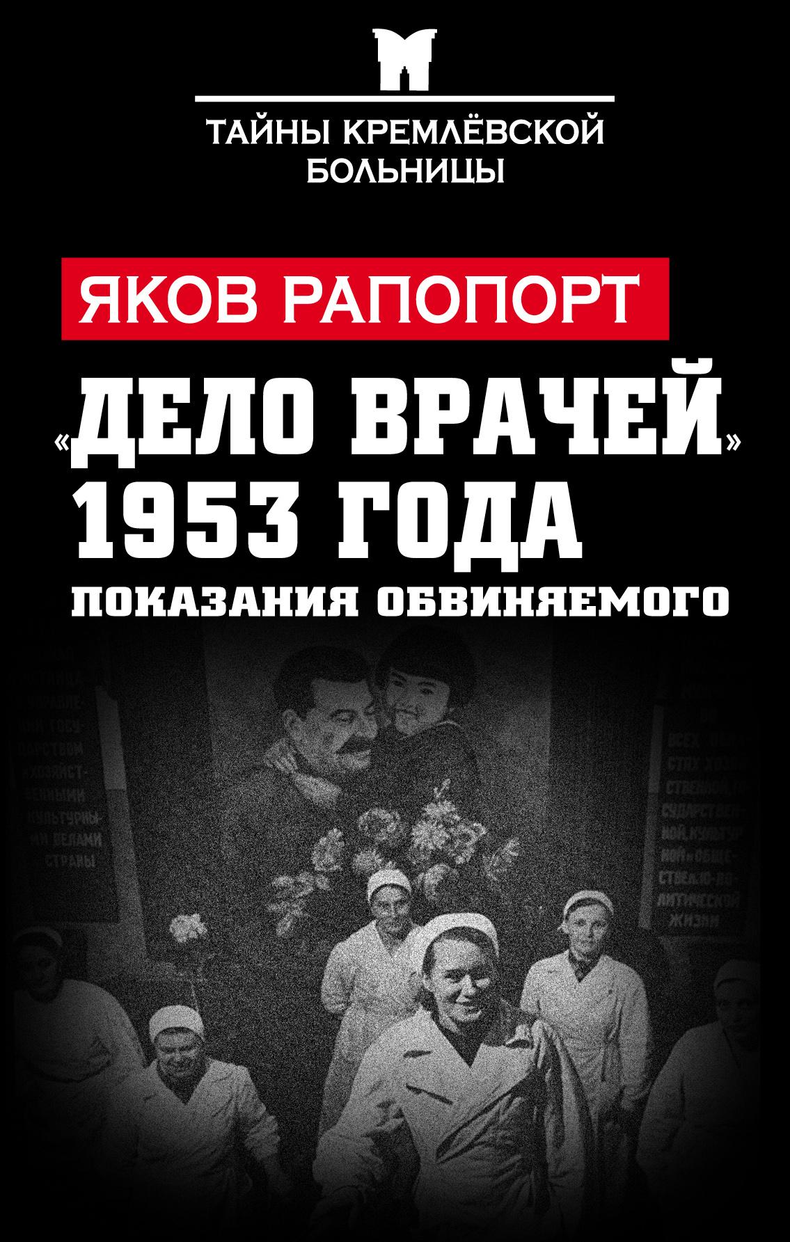 Рапопорт Яков Львович Дело врачей 1953 года. Показания обвиняемого 10 франков 1953 года