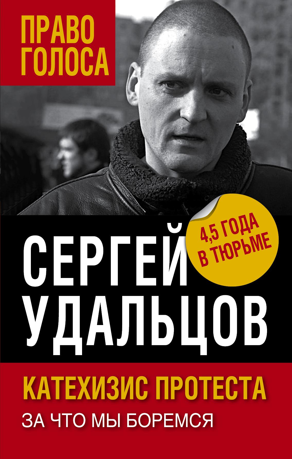 Сергей Удальцов Катехизис протеста. За что мы боремся