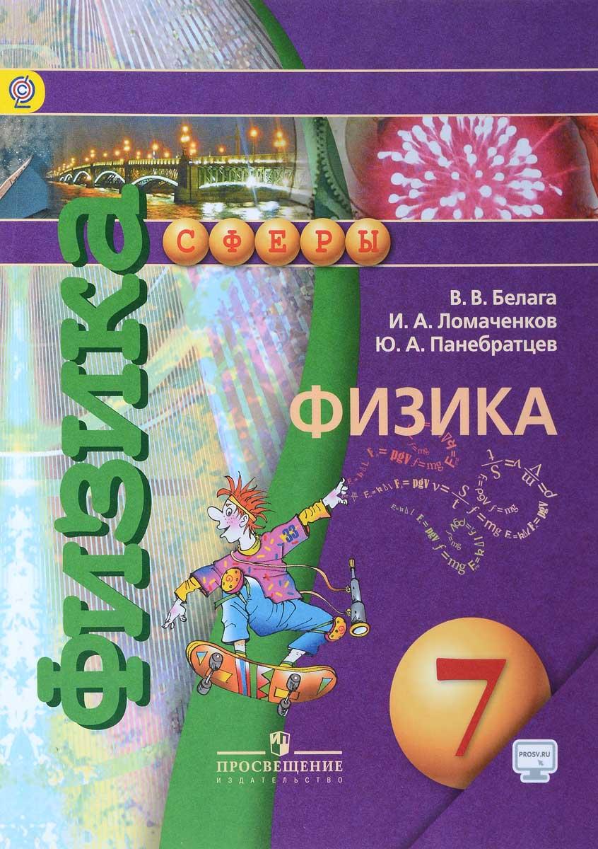 В. В. Белага Физика. 7 класс. Учебник