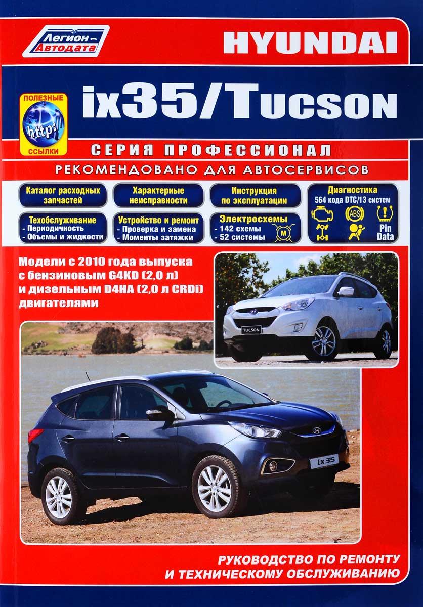 Hyundai ix35. Tucson. Модели с 2010 г. выпуска с бензиновым и дизельным двигателями. Руководство по ремонту и техническому обслуживанию ISBN: 978-5-88850-538-0 kia sportage модели с 2010 года выпуска с бензиновым g4kd 2 0 л и дизельным d4ha 2 0 л crdi двигателями устройство техническое обслуживание и ремонт