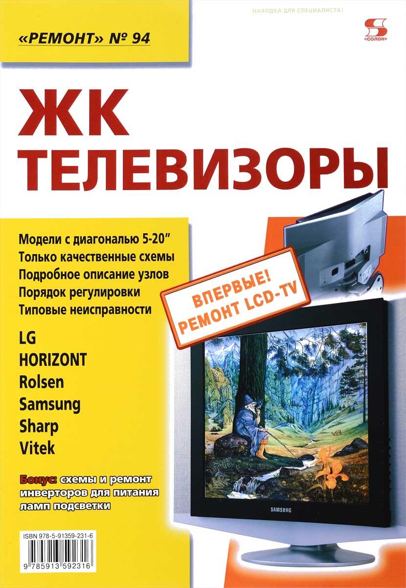 Тюнин Николай Анатольевич Ремонт, № 94. ЖК телевизоры телевизоры и мониторы