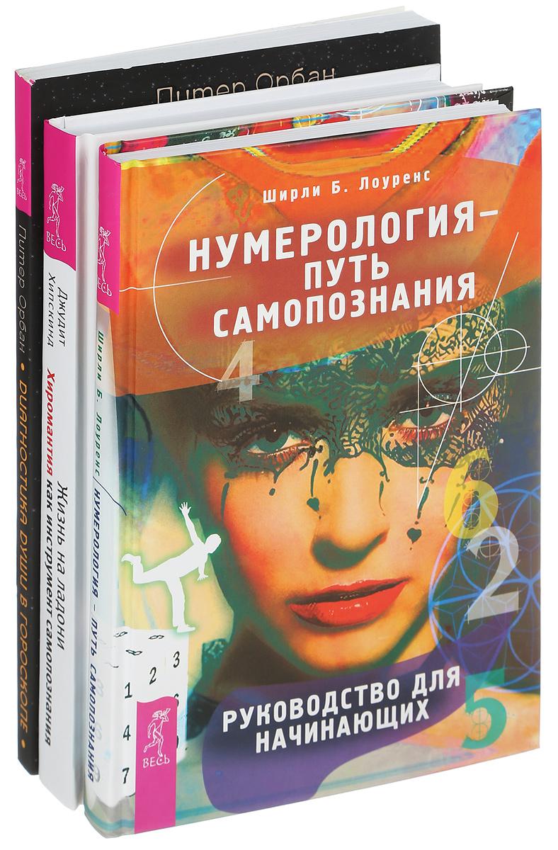 Жизнь на ладони. Диагностика души. Нумерология (комплект из 3 книг). Джудит Хипскинд, Питер Орбан, Ширли Б. Лоуренс