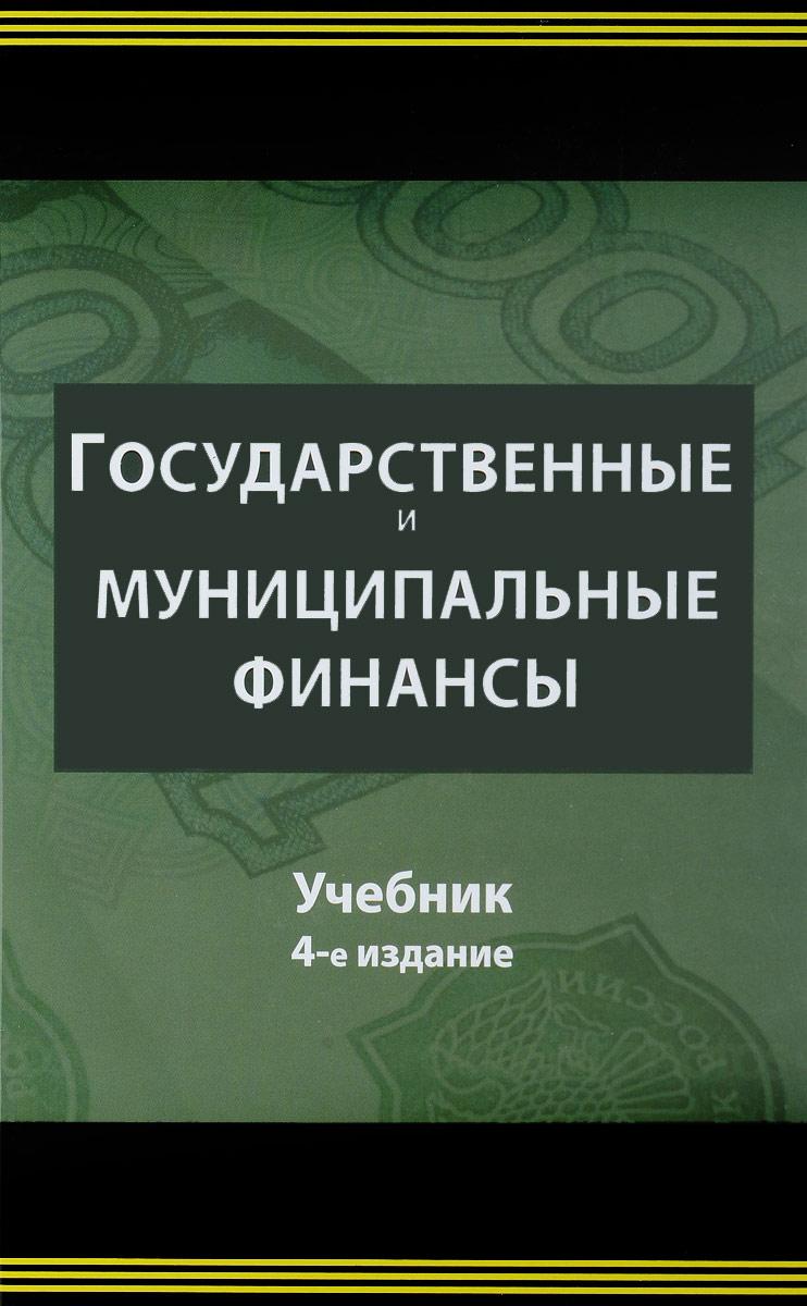 Государственные и муниципальные финансы. Учебник