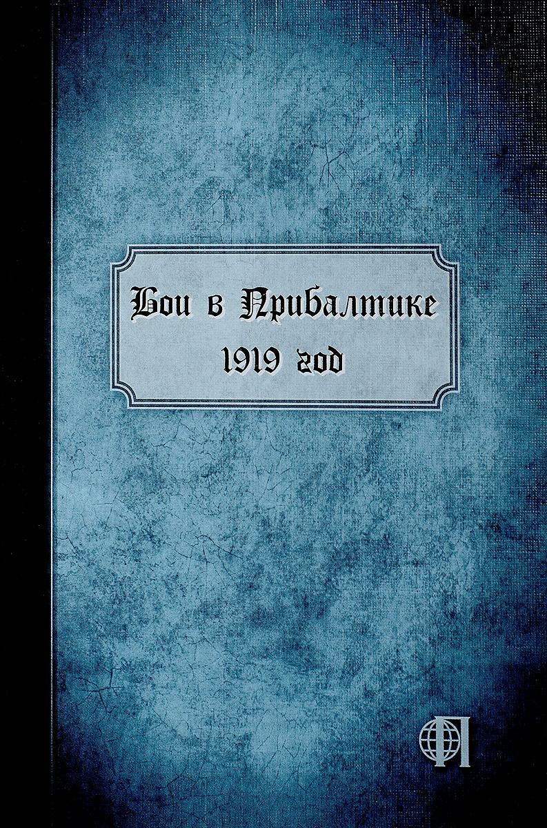 Бои в Прибалтике. 1919 год купюра расчетный знак 2 рубля рсфср 1919 год
